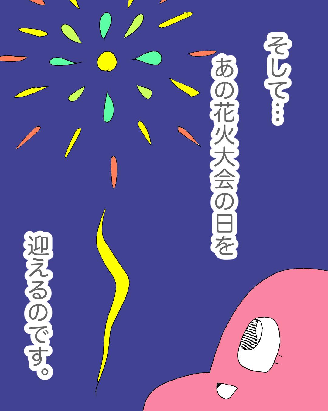 不倫発覚のキッカケとなった花火大会の日を迎えるイラスト