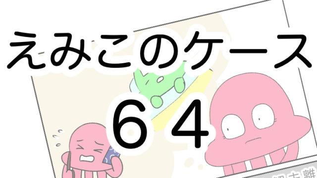 離婚 サレ妻ブログ ⑬離婚宣告編